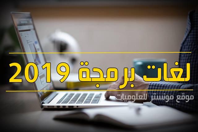 أفضل لغات البرمجة لعام 2019 يجب عليك تعلمها