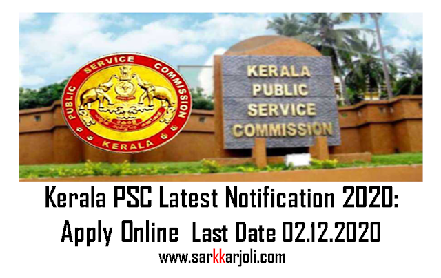 Kerala PSC Latest Notification 2020: Apply Online Last Date 02.12.2020