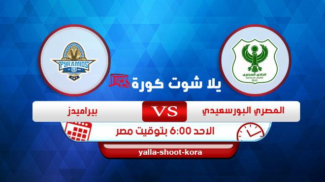 مشاهدة مباراة المصري وبيراميدز بث مباشر