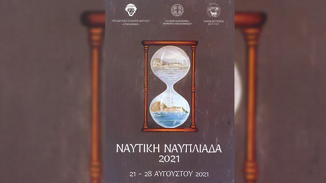 """Το πρόγραμμα της """"Ναυτικής Ναυπλιάδας 2021"""""""