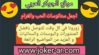 اجمل ستاتوسات الحب والغرام 2019 - الجوكر العربي