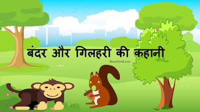 hindi story for class 1 with moral