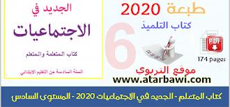 كتاب التلميذ - الجديد لاجتماعيات 2020 - المستوى السادس ابتدائي