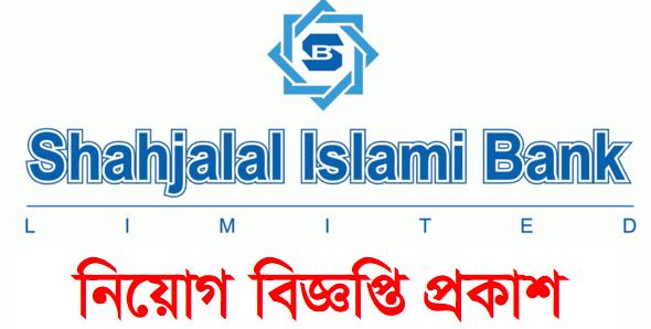 Shahjalal Islami Bank Limited (SJIBL) Job Circular