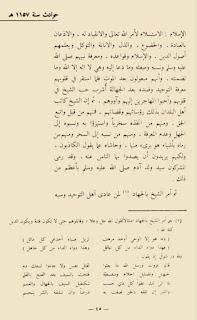 SEJARAH HITAM PENDIRI WAHABI SALAFY NAJD2