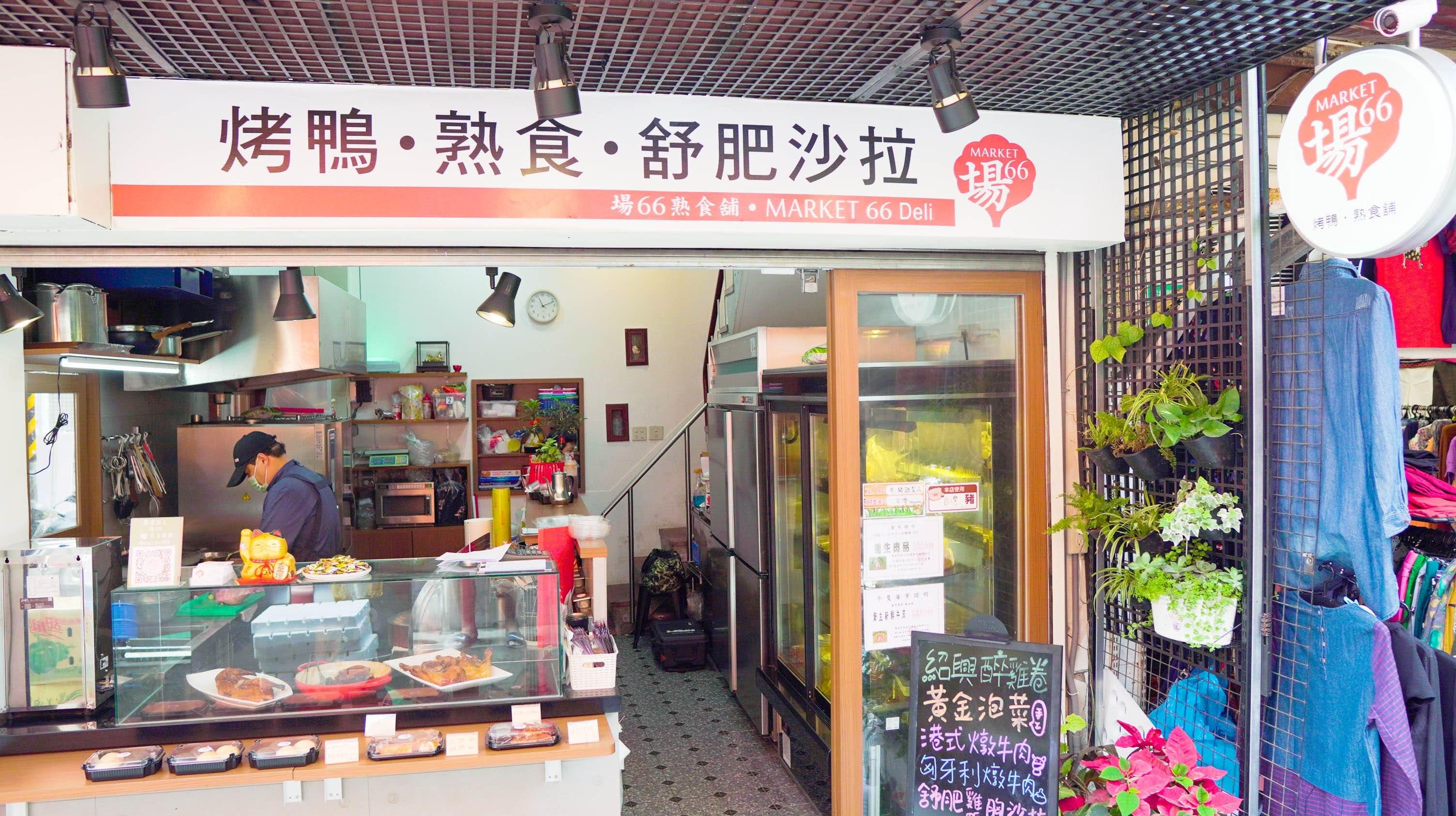場66烤鴨熟食鋪,烤鴨,港式燒臘,叉燒,烤雞,水仙宮市場