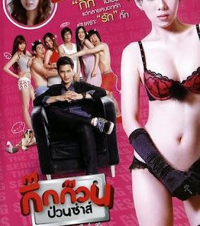 Gig Kuan Puan Za 1 (2012)