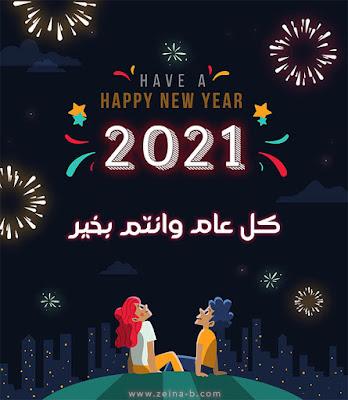 صور الاحتفال برأس السنة 2021