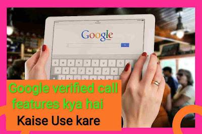 Google Verified call kya hai