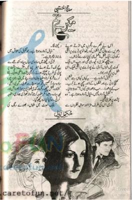 Mere tum by Sidratul Muntaha Online Reading