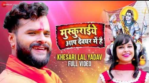 मुस्कुराईये आप देवघर में है Musukrahiya Aap Devgharh Mein Hai Lyrics | Khesari Lal Yadav & Anamika Jha
