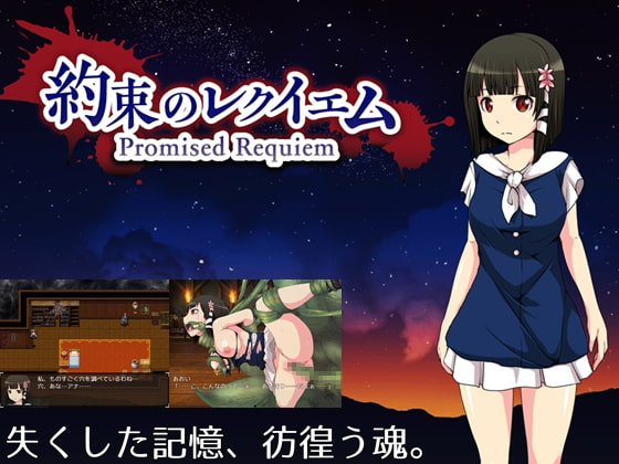 [H-GAME] Promised Requiem JP