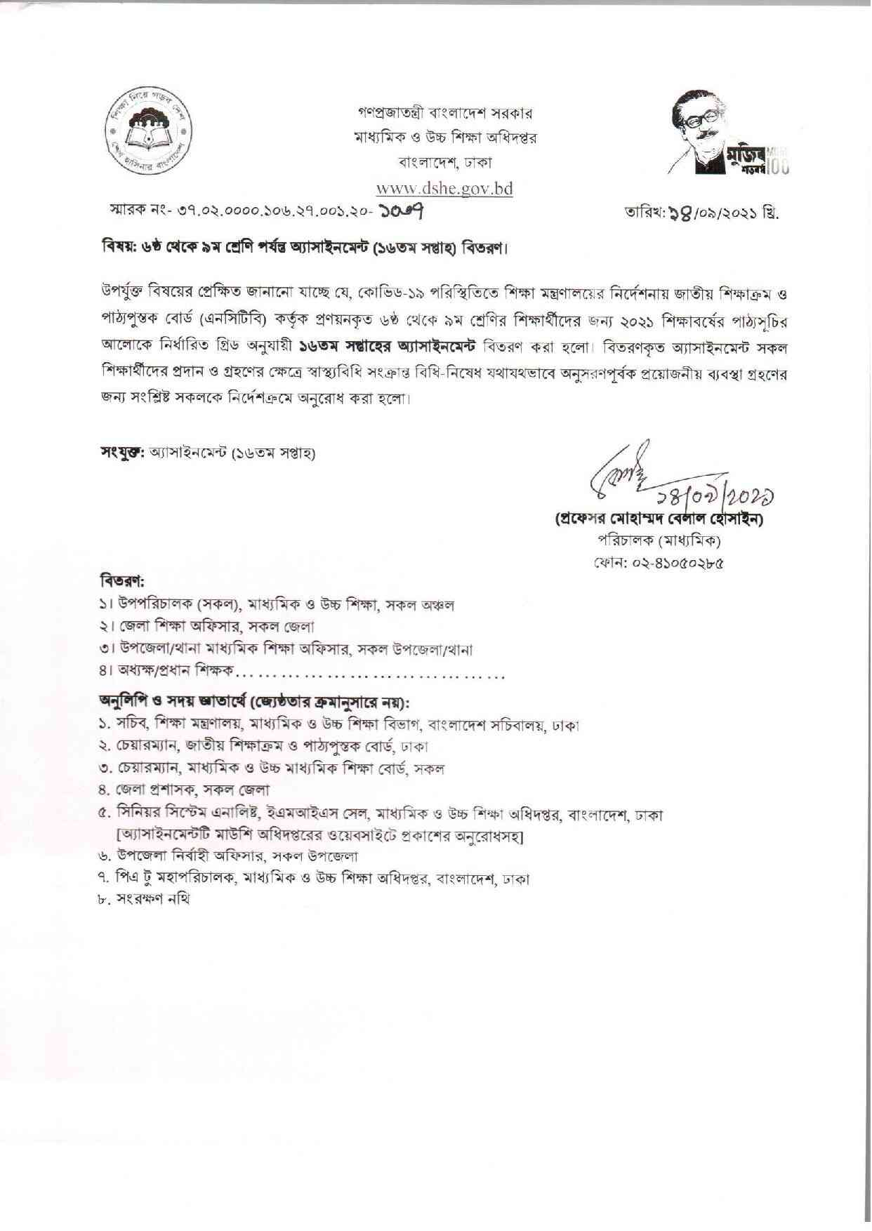 16th Week School Assignment 2021 Notice