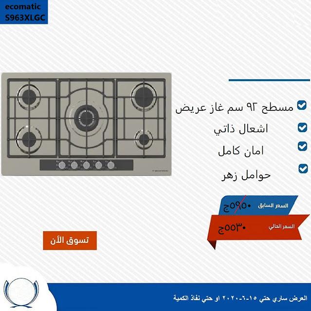 عروض اجهزة بيلت ان ( مسطح - فرن - شفاط ) حتى نفاذ الكمية - التوصيل لاى مكان داخل مصر