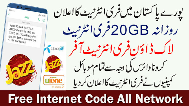 Jazz & Zong Free Internet Code – 3G/4G Unlimted Internet – Zong & Jazz Free 50 GB