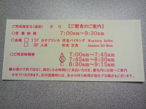 朝食券2 オーセントホテル小樽カサブランカ