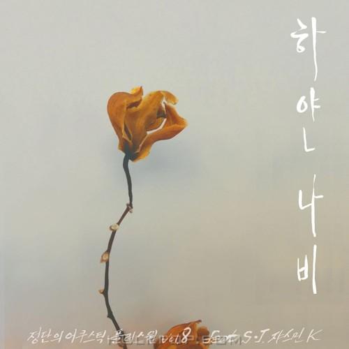 Green Face – 어쿠스틱 플러스원 Vol.8 – Single