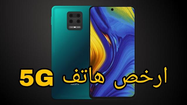 أرخص هاتف 5G