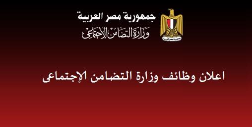 اعلان وظائف وزارة التضامن الاجتماعى 2020 - التفاصيل والشروط من هنا