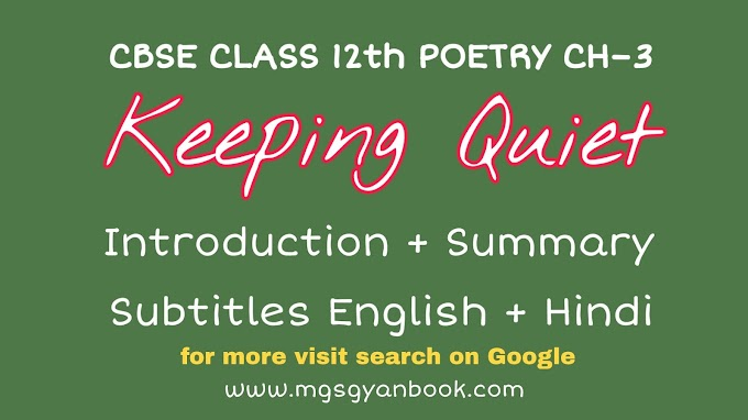Keeping Quite Poem's Introduction and Short Summary in Hindi and English both Subtitals
