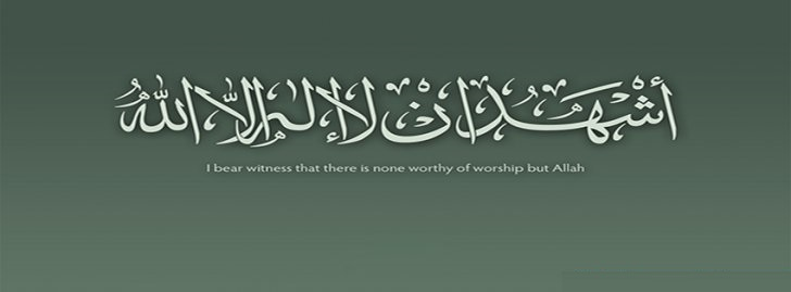 Islamic Cover Photos For Facebook Timeline HD Islamic Facebook Cover