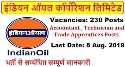 IOCL Recruitment 2019 - 230 Accountant, Technician and Trade Apprentices Posts