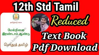 12th Tamil Reduced syllabus Textbook - Pdf Download 2021