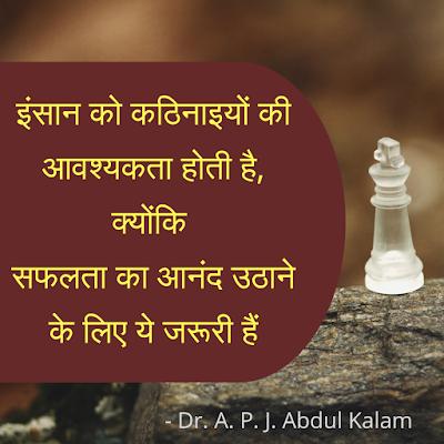 Anmol Vachan - Dr. A.P.J. Abdul Kalam