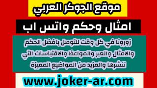 امثال وحكم واتس اب 2021 - الجوكر العربي