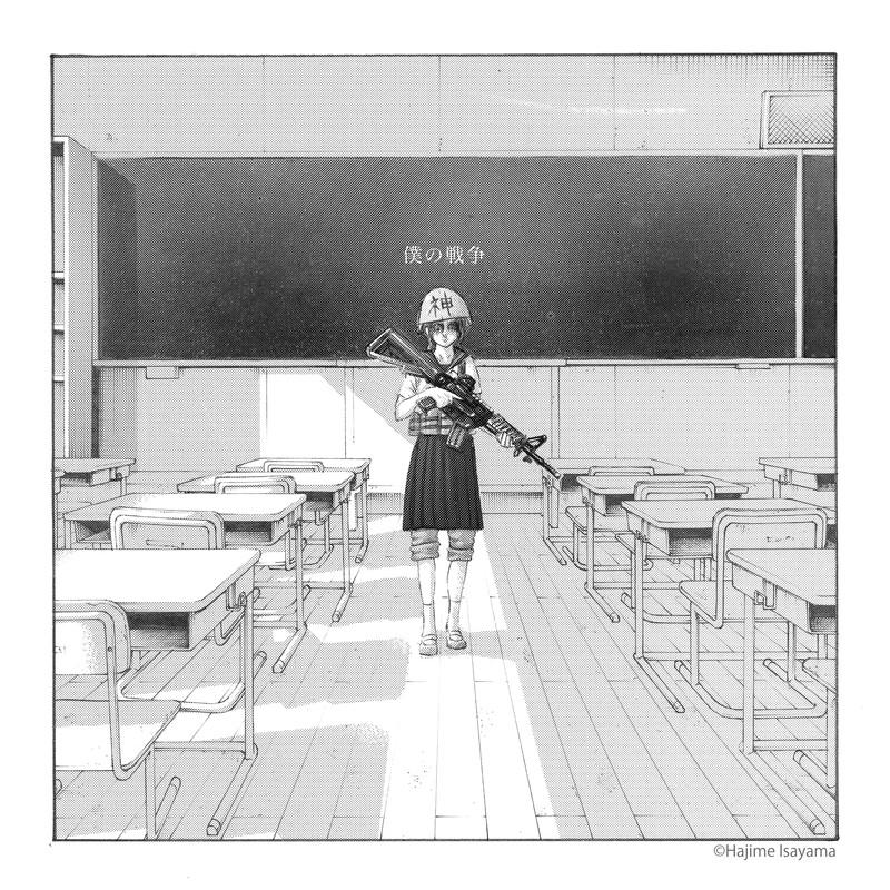 Shinsei Kamattechan - Boku no Sensou