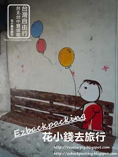 台中壁畫街