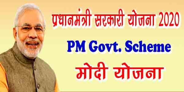 सरकारी योजना 2020 | Sarkari Yojana 2020 List in Hindi | एक स्थान पर मोदी सरकार की योजना सूची