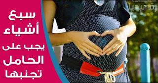 10 أشياء يجب على النساء الحوامل تجنبها, أم, أمومة, حمل, ولادة, مشاكل الحمل, مشكلات الحمل, صحة, رعاية, عناية, طبيب, عادات سيئة تجنبيها أثناء الحمل, مستحضرات تجميلية تجنبيها اثناء الحمل, تبييض, شيب, رؤوس السوداء, حب الشباب, البشرة, الأسنان, حامل, جنس, رضاعة, خلفة, طلق, ألم, الأم, الطفل, ذكر, انثى, علاج, أطعمة, حمض الفوليك, امساك, أطعمة ممنوعة خلال الحمل, أطعمة خطرة, رجيم للحامل, حرق دهون