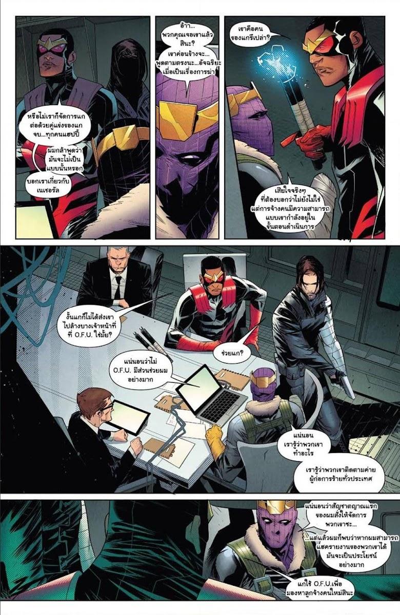 Falcon & Winter Soldier - หน้า 18