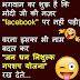 Hindi Funny Jokes - Hindi Jokes for Kids - Funny Quotes