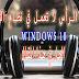 سماعات الرأس لا تعمل في نظام التشغيل Windows 10 ؟ هنا بعض حلول لهذه المشكلة