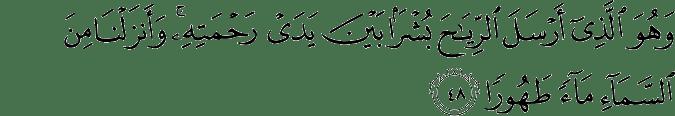 Al Furqan ayat 48