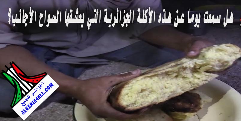 صور الطبخ الجزائري الأصيل.png