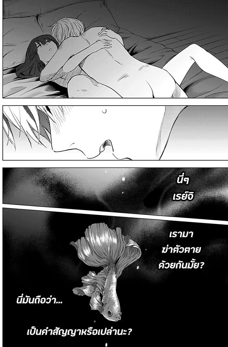 อ่านการ์ตูน Shounen no Abyss ตอนที่ 3 หน้าที่ 25