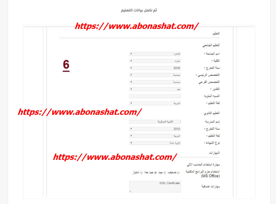 كيفية التقديم فى وظائف بنك مصر 2020 والشروط المطلوبة -طريقة التقديم على وظائف بنك مصر  2020