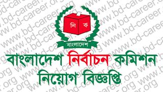 বাংলাদেশ নির্বাচন কমিশন এর বিশাল নিয়োগ [Bangladesh Election Commission Job Circular 2019]
