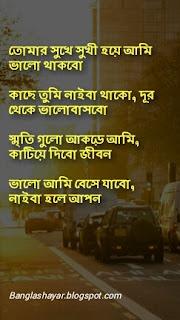Bangla very sad shayari photo