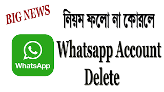এই শর্তগুলি না মানলে ডিলিট করতে হবে আপনার Whatsapp অ্যাকাউন্ট