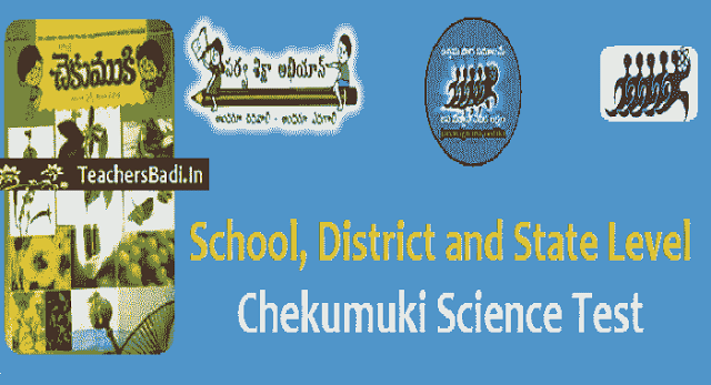 ap school level chekumuki science test 2017,district level chekumuki science test 2017,state level chekumuki science test 2017,jvv chekumuki science festival,chekumuki science sambaralu