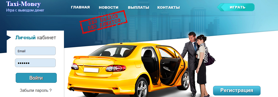 Мошеннический сайт taxi-money.xyz – Отзывы, развод, платит или лохотрон? Информация