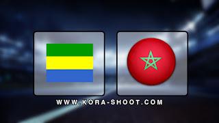 مشاهدة مباراة المغرب والجابون بث مباشر بتاريخ 15-10-2019 مباراة ودية