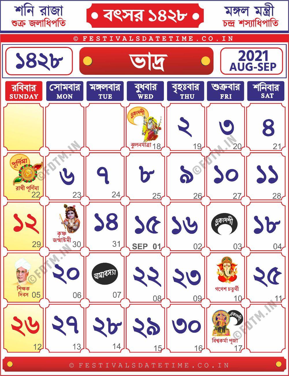 1428 Bengali Calendar - 1428 Bhadra Month Calendar - 1428 Bhadra Bangla Calendar
