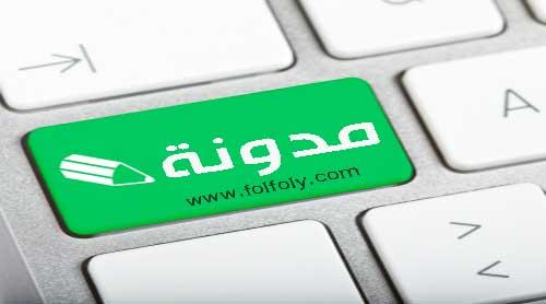 انشاء وعمل مدونة الكترونية بلوجر Blogger التابعة لجوجل مجانية مجانا والربح منها