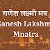 अमोघ गणेश लक्ष्मी मंत्र | Ganesh Lakshmi Mantra |