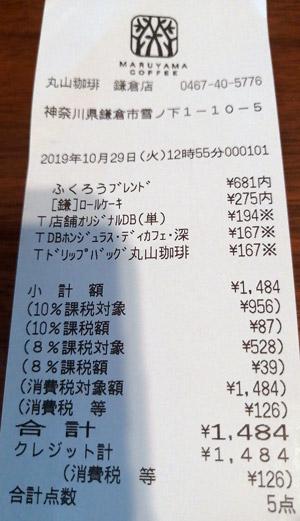 丸山珈琲 鎌倉店 2019/10/29 のレシート